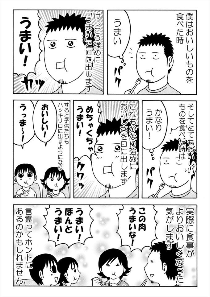 yokoyamake18_R