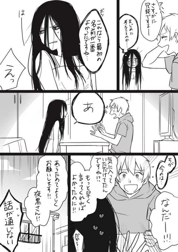 曰く付き物件の漫画12