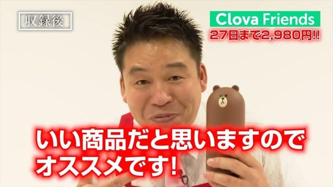 """レジェンドチャレンジ """"Clova Friends"""" 5分で売れる!?.mp4.00_05_58_02.Still031_r"""