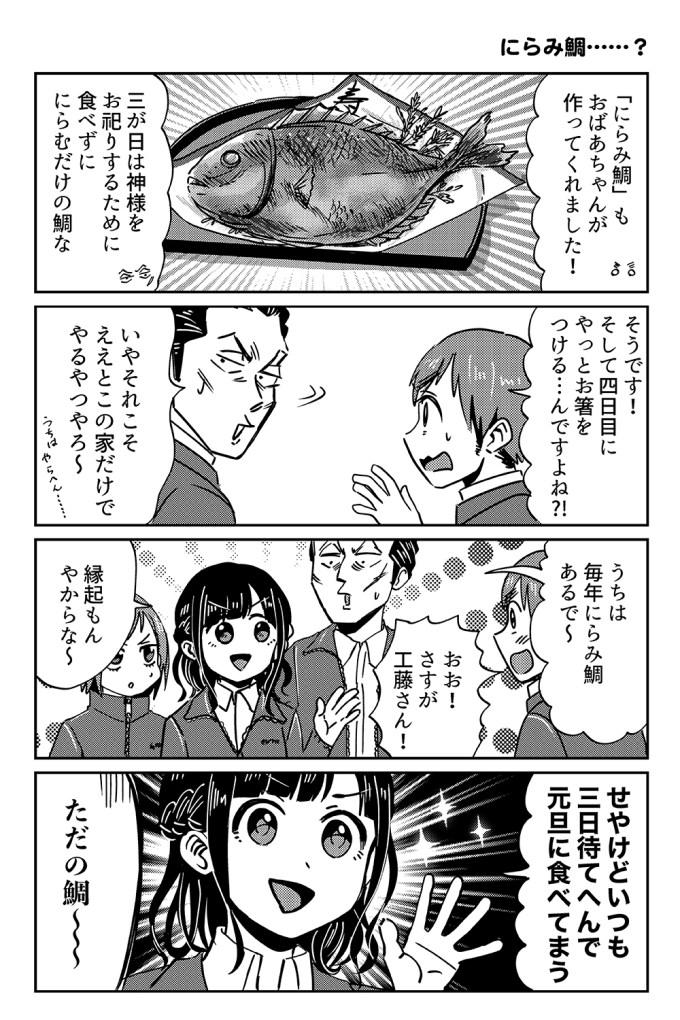 osaka40_3_syu_003
