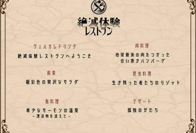 zetumetu-menu__1_
