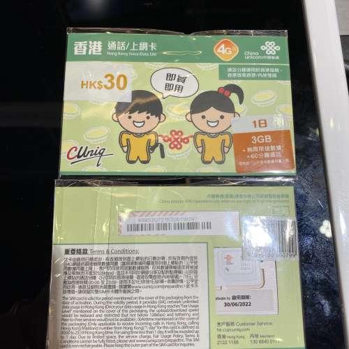 Ubereat恩物中國聯通儲值卡1日數據卡3GB 4.5G 網絡原價$30現價$20 - DCFever.com