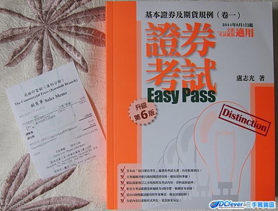 出售 證券考試Easy Pass-基本證券及期貨規則(卷一)【升級第六版】 盧志光 - DCFever.com