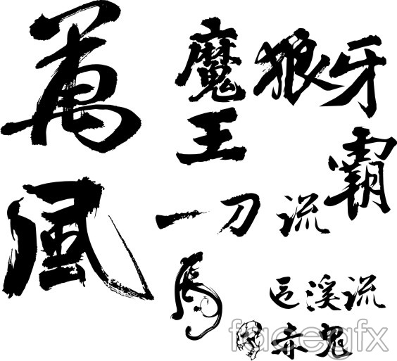 Calligraphy Character Vector Evil Wolf Tooth Tiger Chinese
