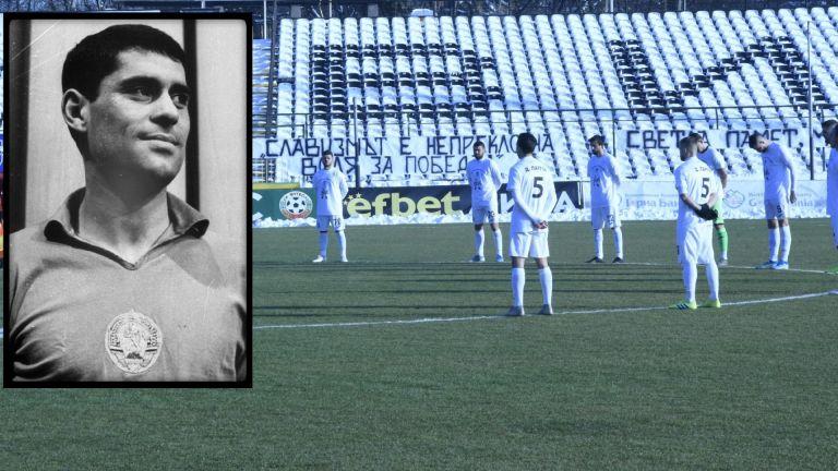 Славия сменя името на стадиона на Александър Шаламанов.