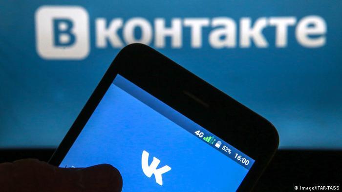 Російська соцмережа ВКонтакте - одна з заборонених в Україні