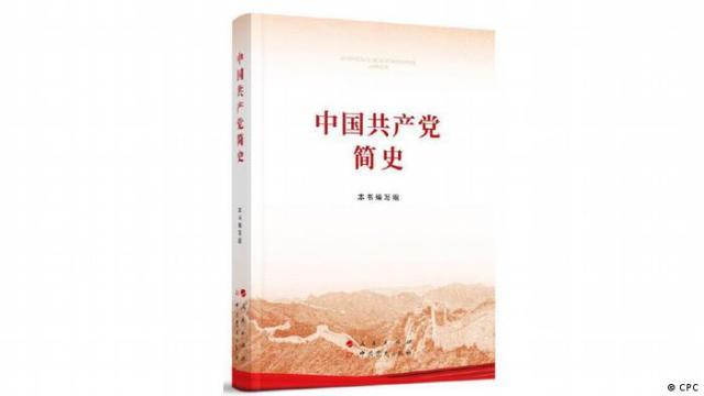 Buchcover  Eine kurze Geschichte der Kommunistischen Partei Chinas