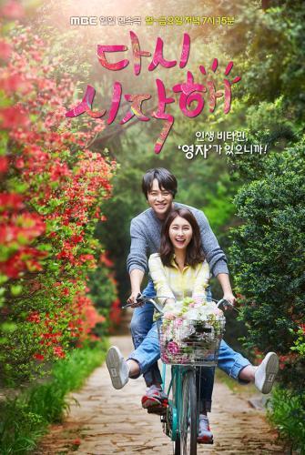 Beautiful Gong Shim Ep 13 : beautiful, Beautiful, Season, Dates, Countdown