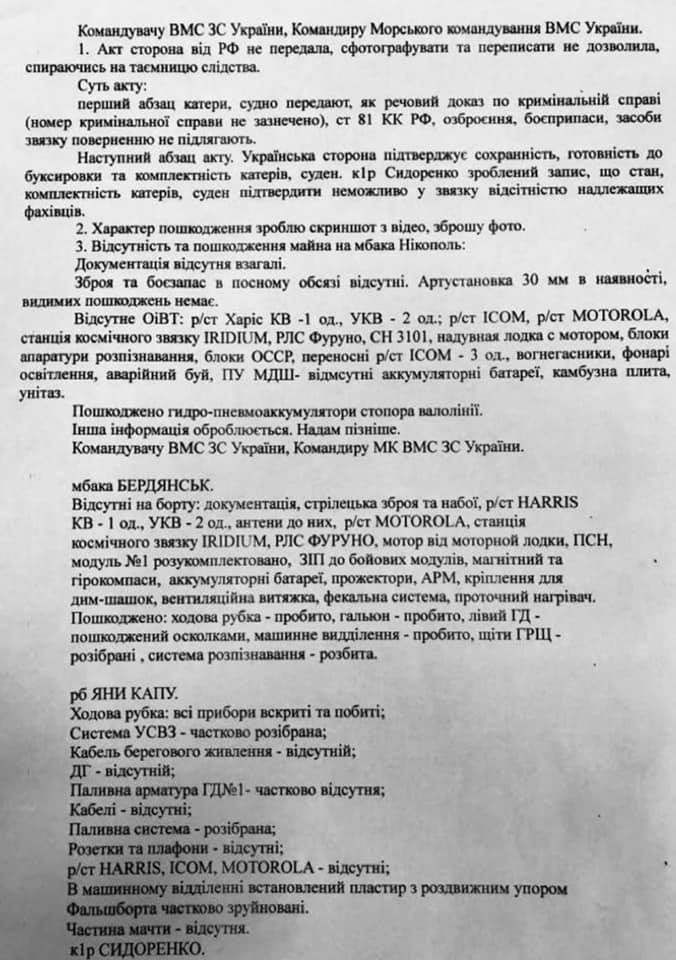 Україна вимагатиме від РФ повернути все, чого не вистачає на повернутих катерах