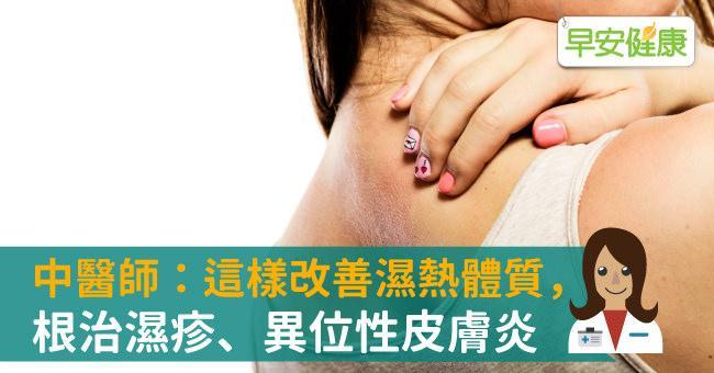 中醫師:這樣改善濕熱體質。根治濕疹、異位性皮膚炎  早安健康