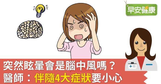 突然眩暈會是腦中風嗎?醫師:伴隨4大癥狀要小心 |早安健康