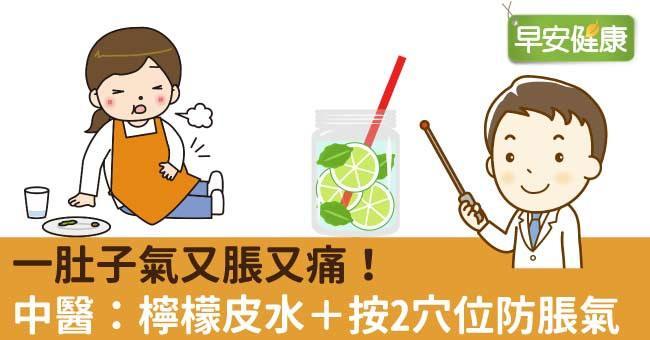 一肚子氣又脹又痛!中醫:檸檬皮水+按2穴位防脹氣 |早安健康