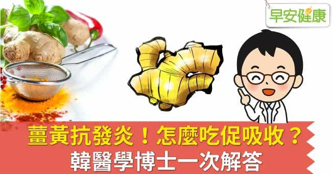 薑黃粉怎麼吃促吸收?韓醫學博士推薦薑黃粉吃法 -第3頁|早安健康