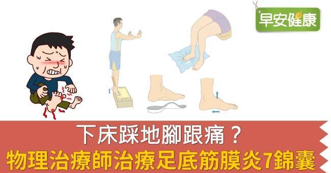 下床踩地腳跟痛?物理治療師治療足底筋膜炎7錦囊 |早安健康