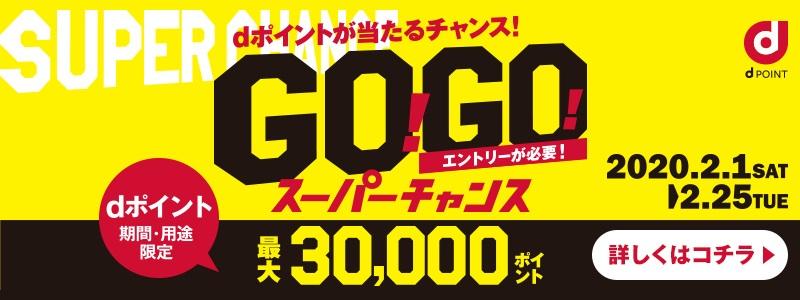 「GOGOチャンス dカード マック」の画像検索結果