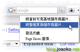 page_saver_01 (by joaoko)
