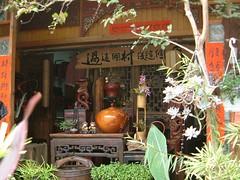 Sanyi shop