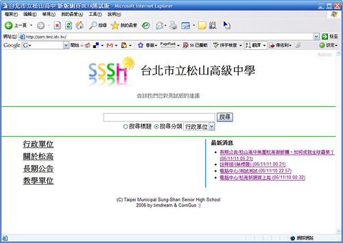 New_SSSH_WebPage-20061111_1