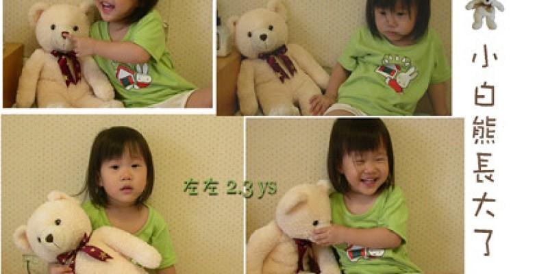 小白熊說,我好想長大喔!(2.3ys)