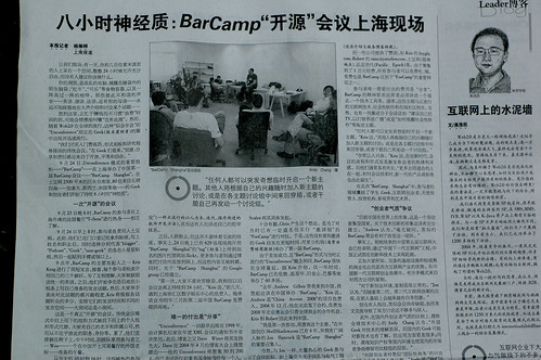 BarCampShanghai in 21st Century Business Herald