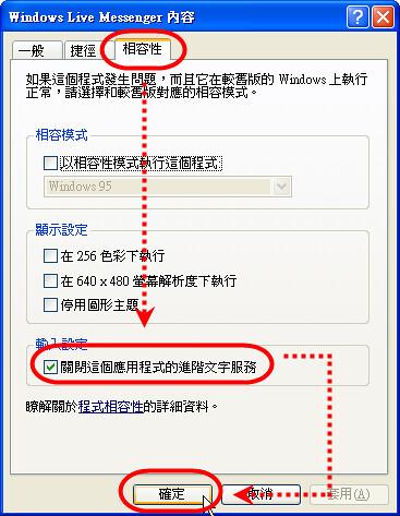 [實用技巧] 解決 MSN 無法用新注音輸入的方法 3173652377_0d7bee1818