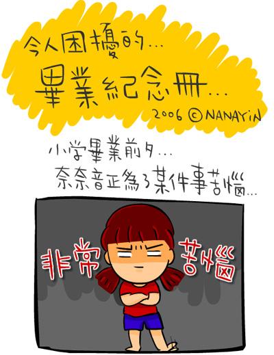俏皮主婦奈奈音 | [小漫畫] 令人困擾的畢業紀念冊