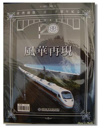 台鐵120週年風華再現紀念郵票
