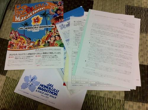 ホノルルマラソンの書類来た