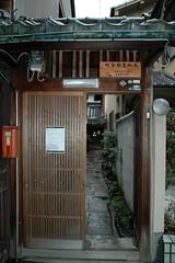 Kyoto Seminar Venue (Machiya)