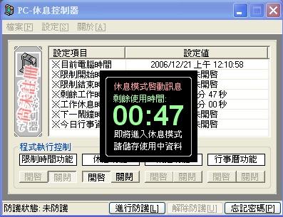 [民生工具] 「離不開電腦症」患者的救星 - PC休息控制器 328229224_0380e5dcf9_o