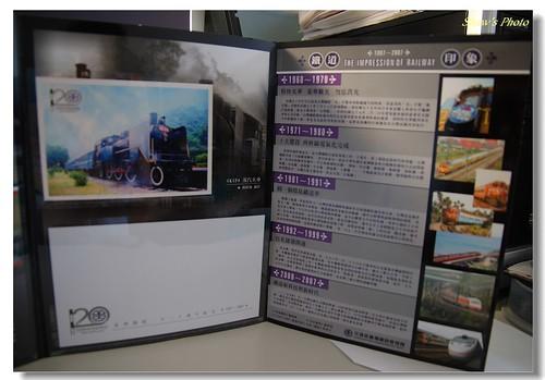 台鐵一百二十週年紀念明信片