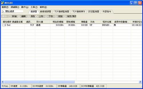 [網路相關] 免費的流量限制軟體 - Negies 322191673_2f14ce3f3b