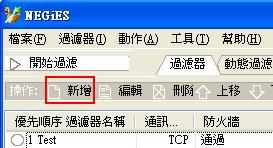 [網路相關] 免費的流量限制軟體 - Negies 322191674_098d9cf160_o