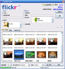 [部落玩意] 輕鬆插入 flickr 的相片到部落格 - Friendly.Flickr 336685685_a01fa43b59_m