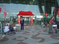 16.機場門口的新年布置