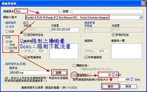 [網路相關] 免費的流量限制軟體 - Negies 322191678_f4b6530ad2