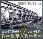 我的台灣我的視野