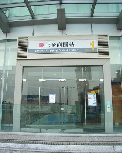 高雄捷運南北線三多商圈站