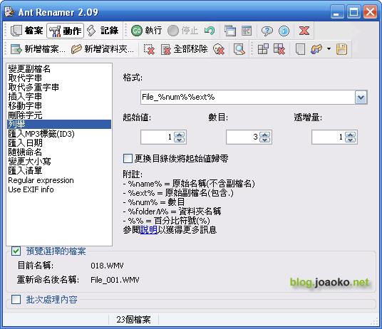 ant_renamer_02 (by joaoko)