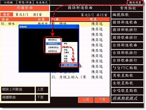 [影音相關] 超強KTV點唱系統,省下你的包廂費 - 大放頌KTV 473333818_7c10f8d04c
