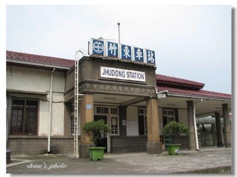 內灣線 竹東車站