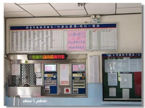 竹東車站售票處