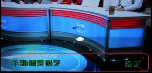 [串聯活動] 設定你家電視,把新聞台統統跳過去! 438550884_2b15e461fd