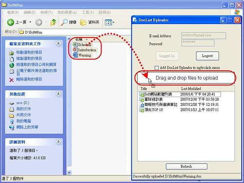 [檔案工具] Google文件快速上傳工具 - DocList Uploader 2243731285_17b2e3ae82
