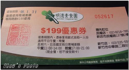 新竹明德素食園午晚餐卷
