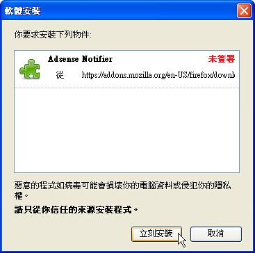 [瀏覽相關] 即時監控GoogleAdsense收入 - AdsneseNotifier 2458363221_2f1101d5f5