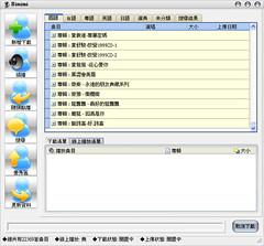 [影音相關] 抓歌、抓愛情動作片的超棒軟體 - Himimi(海咪咪 ?) 482903963_22234bb698_m