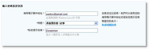 [新訊看板] 台灣版Live ID 「@livemail.TW」正式開放申請,要搶要快!! 2217044236_1318cbc2b1