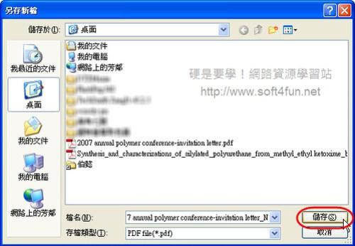 A-PDF Number:在PDF文件直接加上頁碼 2983429359_4927fb50c5