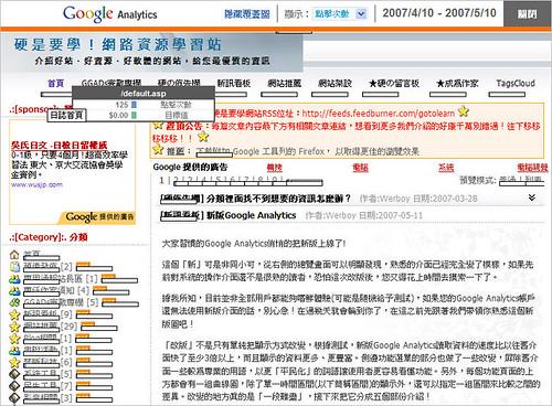 [新訊看板] 新版Google Analytics 初體驗(介面+功能簡介) 493501348_347cdeb148